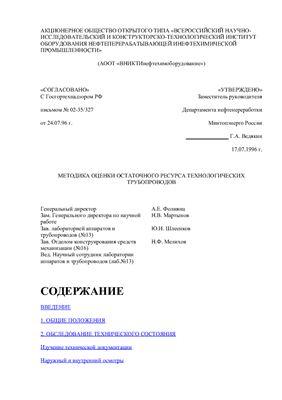 Методика оценки остаточного ресурса технологических трубопроводов