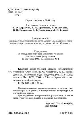Хведченя Л.В. (ред.). Краткий англо-русский словарь исторических терминов