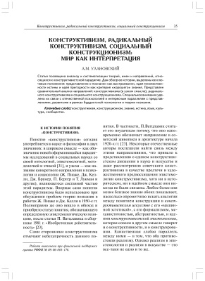 Улановский А.М. Конструктивизм, радикальный конструктивизм, социальный конструкционизм: мир как интерпретация