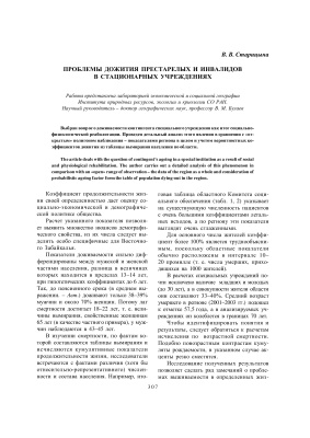 Старицына В.В. Проблемы дожития престарелых и инвалидов в стационарных учреждениях