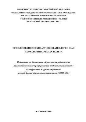 Воронянская Е.Л., Кузнецова О.М. Использование стандартной фразеологии ICAO на различных этапах полета