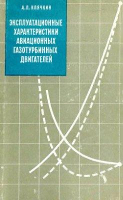 Клячкин А.Л. Эксплуатационные характеристики авиационных газотурбинных двигателей