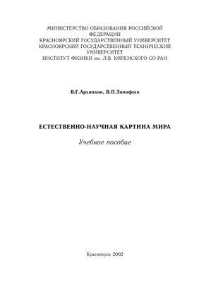 Архипкин В.Г., Тимофеев В.П. Естественно-научная картина мира