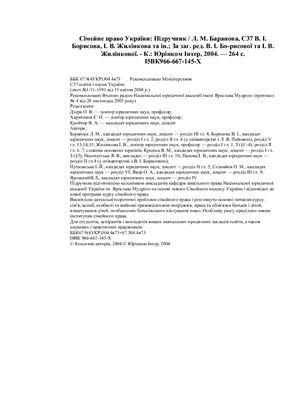 Баранова Л.М., Борисова В.І., Жилінкова І.В. та ін. Сімейне право України