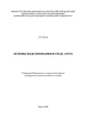 Котов А.Г. Основы моделирования в среде ANSYS