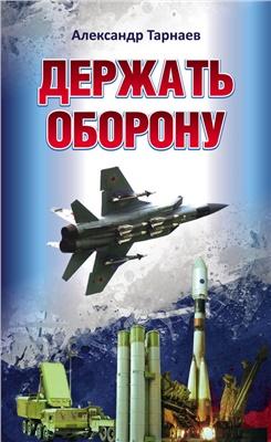 Тарнаев Александр. Держать оборону