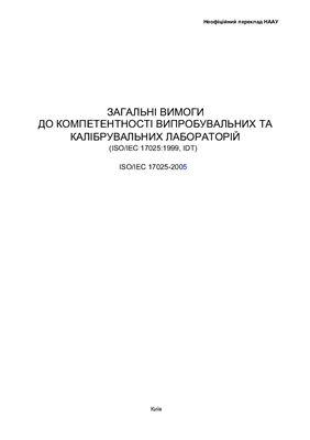 ISO/IEC 17025-2005 У Загальні вимоги до компетентності випробувальних та калібрувальних лабораторій