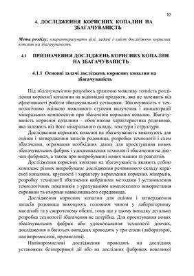 Папушын Ю.Л., Смирнов В.О., Билецкий В.С. Исследование полезных ископаемых на обогатимость (на укр.яз)