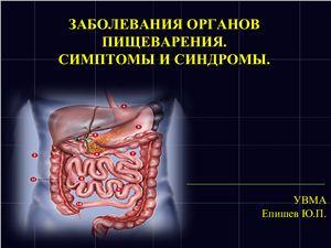 Заболевания органов пищеварения. Симптомы и синдромы