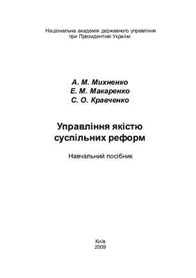 Михненко А.М., Макаренко Е.М., Кравченко С.О. Управління якістю суспільних реформ