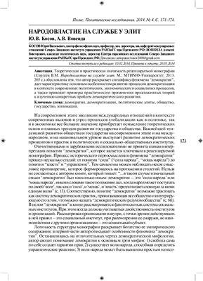 Косов Ю.В., Вовенда А.В. Народовластие на службе у элит
