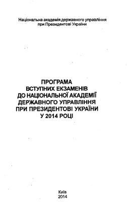Програма вступних екзаменів до Національної академії державного управління при Президентові України у 2014 році