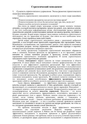 Ответы к Госам по Менеджменту 2011