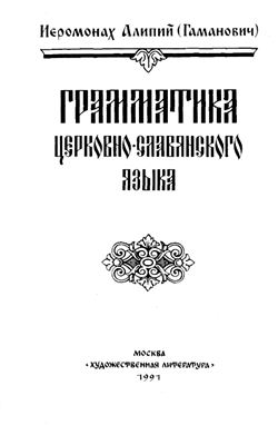 Гаманович Алипий, иеромонах. Грамматика церковно-славянского языка