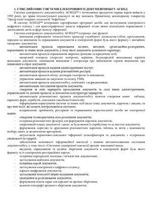 Система електронного документообігу аскод
