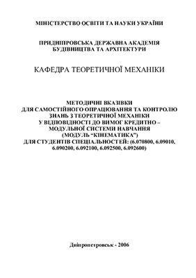 Дьомін Г. Методичні вказівки для контролю знань студентів з теоретичної механіки у відповідності до вимог кредитно-модульної системи навчання (Кінематика)