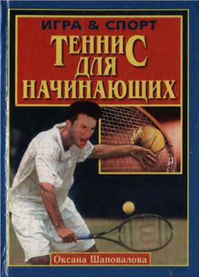 Шаповалова О.А. Теннис для начинающих