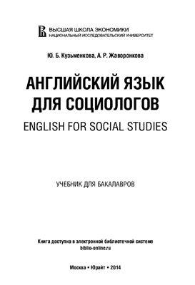 Кузьменкова Ю.Б., Жаворонкова А.Р. Английский язык для социологов. English for social studies