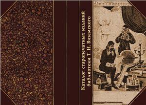 Михаленок Д.К., Лапченко В.Ю. и др. Каталог старопечатных изданий. Русские книги гражданской печати (1760 - 1825) библиотеки Т.И. Вяземского