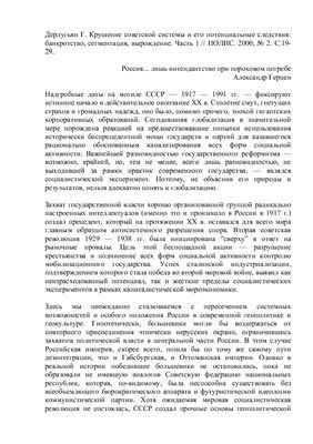 Дерлугьян Г. Крушение советской системы и его потенциальные следствия: банкротство, сегментация, вырождение. Часть 1