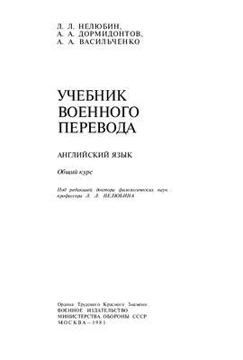 Нелюбин Л.Л., Дормидонтов А.А., Васильченко А.А. Учебник военного перевода (английский язык)