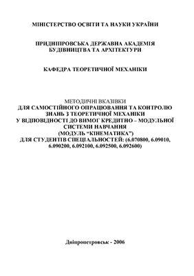 Базилевський М. Методичні вказівки для самостійного опрацювання та контролю знань з теоретичної механіки (Кінематика)