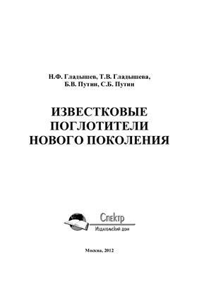 Гладышев Н.Ф., Гладышева Т.В., Путин Б.В., Путин С.Б. Известковые поглотители нового поколения