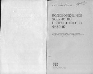 Зверевич В.В., Перов В.А. Водовоздушное хозяйство обогатительных фабрик