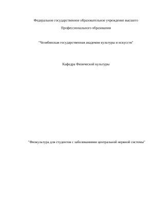 Реферат - ЛФК для студентов с заболеваниями ЦНС