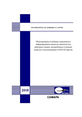 Бондарчук П.В. и др. Моделирование колебаний, нагружения и деформирования элементов двигателя под действием газовых, центробежных и силовых нагрузок с использованием CAD/CAE пакетов