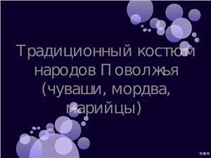 Презентация - Традиционный костюм народов Поволжья