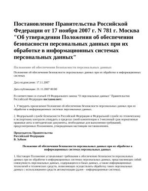 Постановление Правительства Российской Федерации от 17 ноября 2007 г. N 781