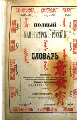 Захаров И. Полный маньчжурско-русский словарь