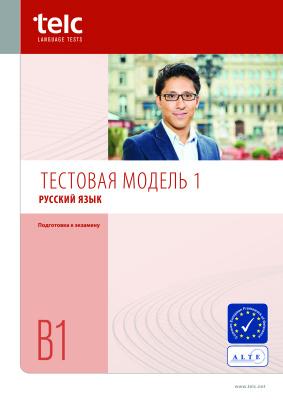 Telc. Русский язык B1