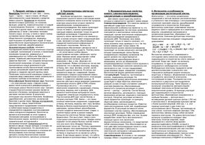 Шпаргалки - Биология с основами экологии