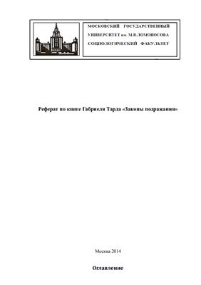 Реферат по книге Габриеля Тарда Законы подражания