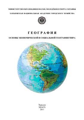 Вальченко И.В. Основы экономической и социальной географии мира