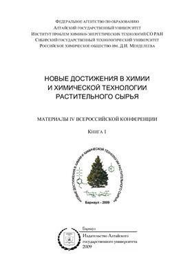 Новые достижения в химии и химической технологии растительного сырья. Книга 1