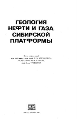 Конторович А.Э., Сурков В.С., Трофимук А.А. (ред.) Геология нефти и газа Сибирской платформы