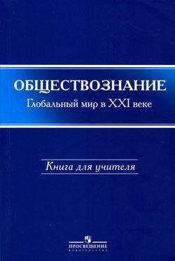 Поляков Л.В., Федоров В.В. и др. Обществознание: глобальный мир в XXI веке