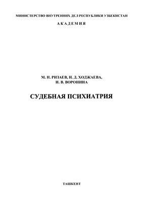 Ризаев М.Н., Ходжаева Н.Д., Воронина Н.В. Судебная психиатрия