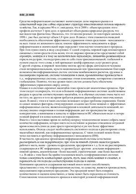 Лекции - Информационный менеджмент