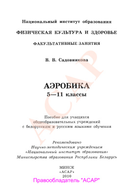Садовникова В.В. Аэробика. 5-11 классы