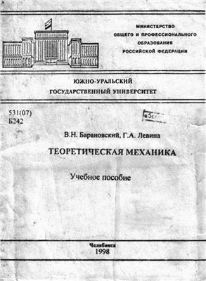 Барановский В.Н., Левина Г.А. Теоретическая механика. Учебное пособие