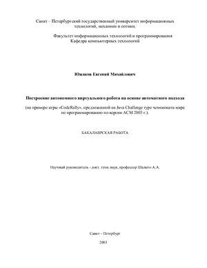 Южаков Е.М. Построение автономного виртуального робота на основе автоматного подхода