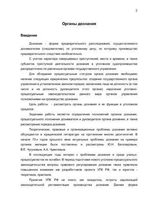 курсовая работа ограничения и запреты связанные со службой в органах внутренних дел