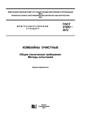 ГОСТ 31557-2012 Комбайны очистные. Общие технические требования. Методы испытаний