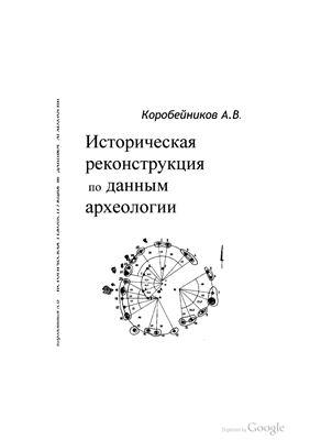 Коробейников А.В. Историческая реконструкция по данным археологии