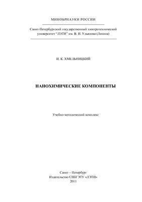 Хмельницкий И.К. Нанохимические компоненты