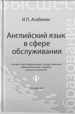 Агабекян И.П. Английский язык в сфере обслуживания